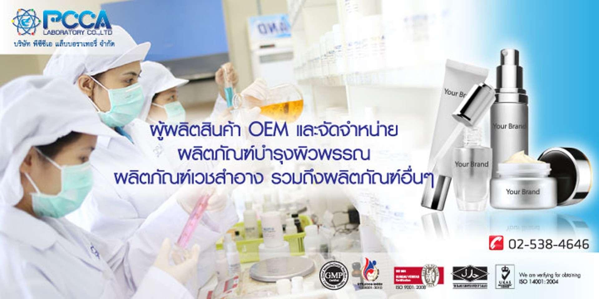 รับผลิตครีม PCCA Laboratory